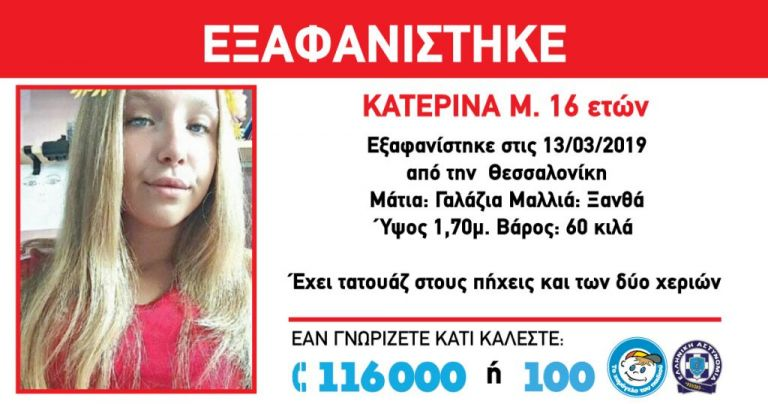 Θεσσαλονίκη: Συναγερμός για την εξαφάνιση 16χρονης   tanea.gr