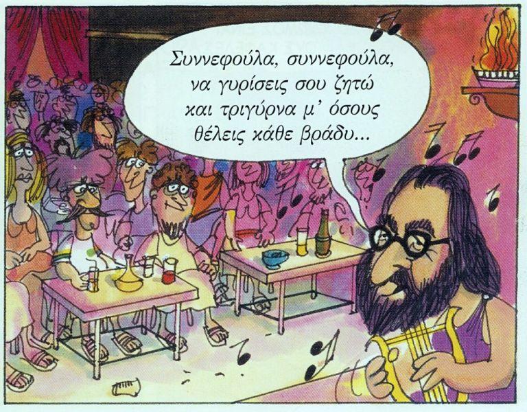 Ο Αριστοφάνης συνεχίζει να ζει μέσα από τα κόμικς | tanea.gr