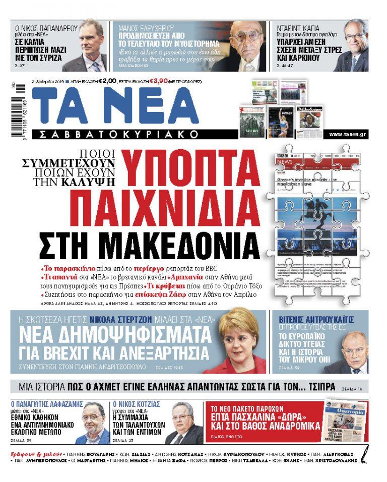 Διαβάστε στα «ΝΕΑ Σαββατοκύριακο»: Υποπτα παιχνίδια στη Μακεδονία   tanea.gr