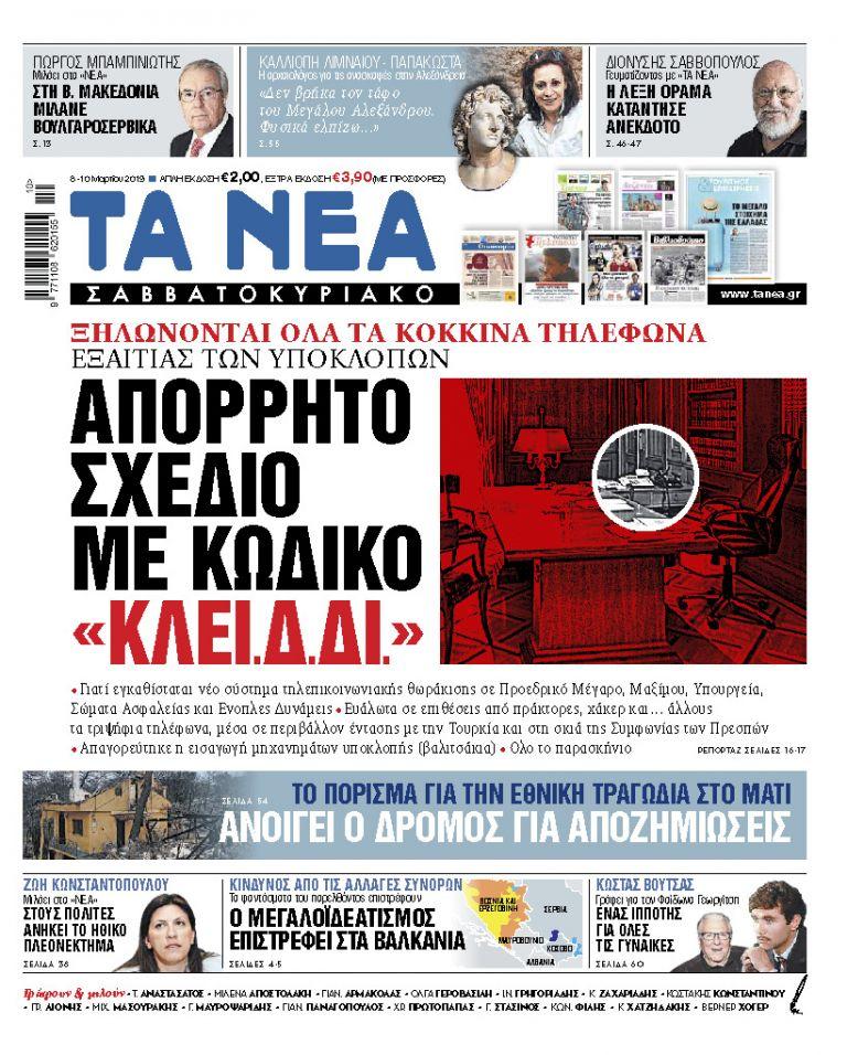 Αποκλειστικά στα «ΝΕΑ Σαββατοκύριακο»: Το απόρρητο σχέδιο με κωδική ονομασία «ΚΛΕΙ.Δ.ΔΙ»   tanea.gr