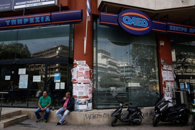 ΟΑΕΔ : Πώς μπορεί κάποιος να εγγραφεί στο μητρώο ανέργων - Ολα τα δικαιολογητικά | tanea.gr