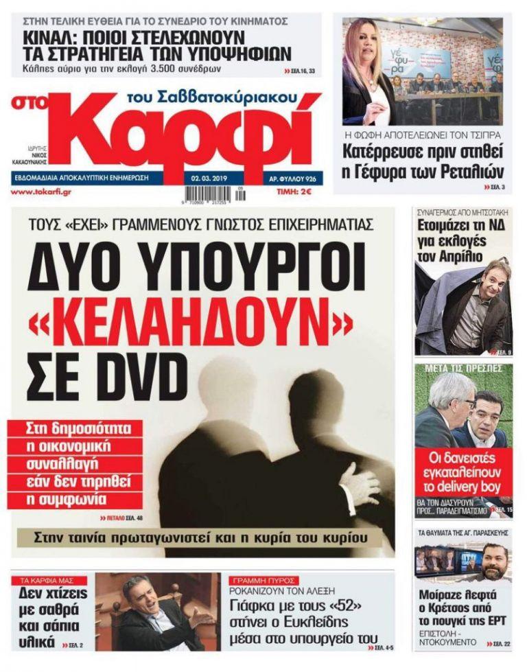 Αποκάλυψη – βόμβα για δύο υπουργούς της κυβέρνησης – Ηχητικό ντοκουμέντο στα χέρια επιχειρηματία | tanea.gr