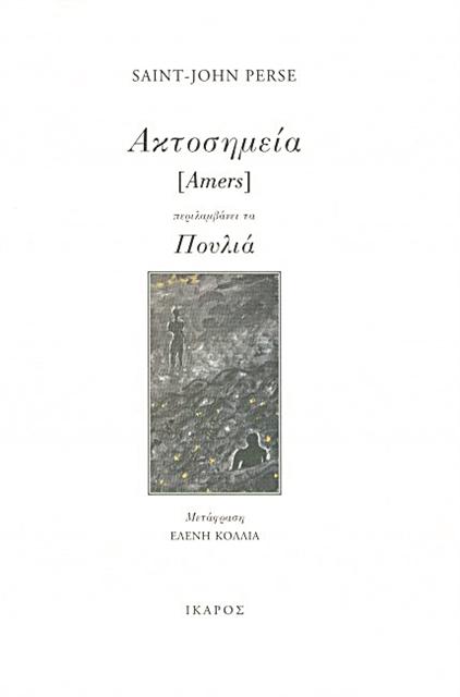 Το Νομπέλ Λογοτεχνίας του 1960 | tanea.gr
