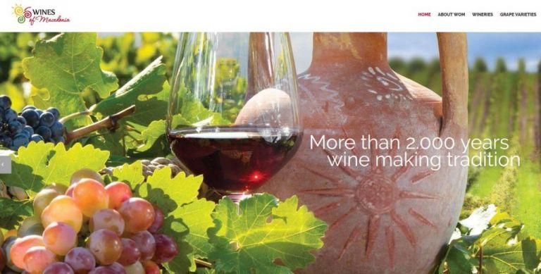 Σκόπια: Διαφημίζουν «μακεδονικά» κρασιά 2.000 ετών | tanea.gr