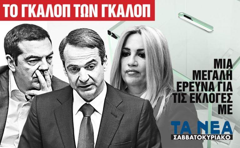 «Το γκάλοπ των γκάλοπ»: Μια μεγάλη έρευνα στα «ΝΕΑ Σαββατοκύριακο» | tanea.gr