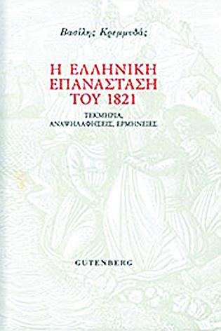 ...για το 1821 | tanea.gr