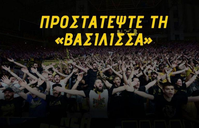 ΚΑΕ ΑΕΚ : «Ρεκόρ εισιτηρίων, προστατέψτε τη Βασίλισσα» | tanea.gr