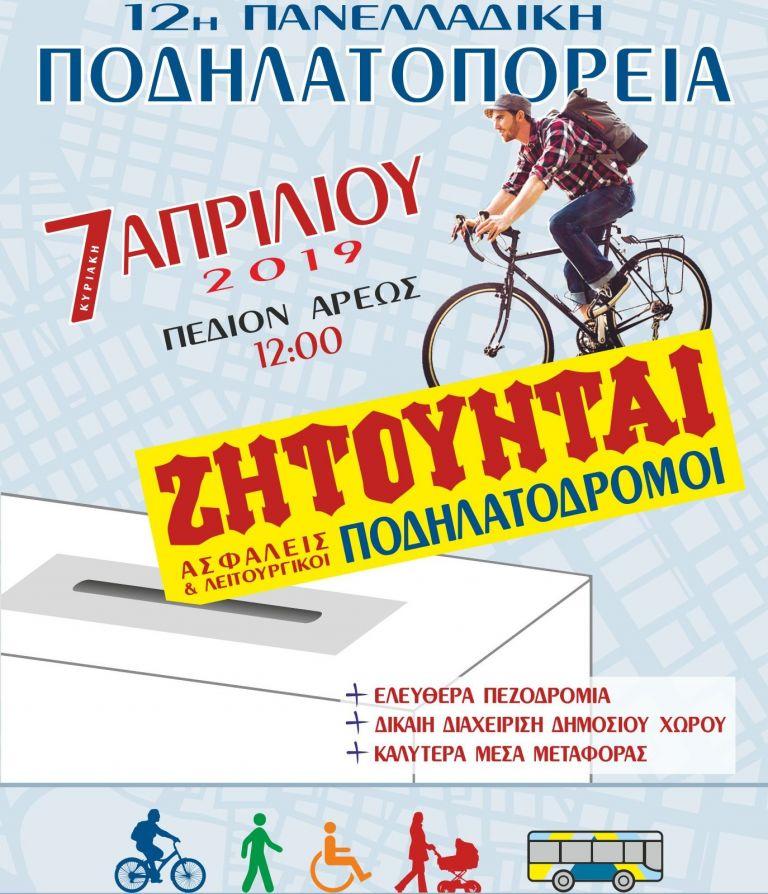 Έρχεται η 12η Πανελλαδική Ποδηλατοπορεία | tanea.gr