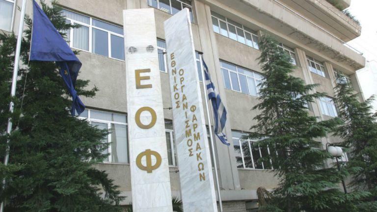 ΕΟΦ: Ανακαλείται φάρμακο που περιέχει πιθανή καρκινογόνο ουσία | tanea.gr