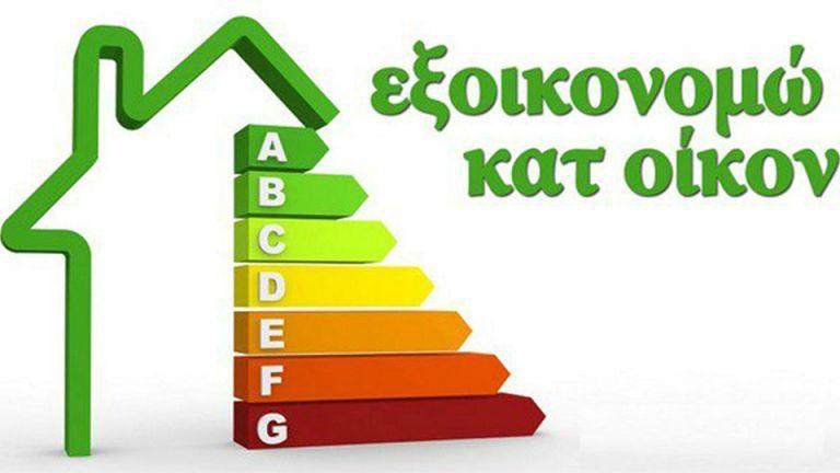 Νέο «εξοικονομώ κατ' οίκον» για 20.000 ακίνητα | tanea.gr