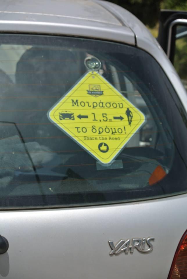 Mοιράσου τον δρόμο | tanea.gr