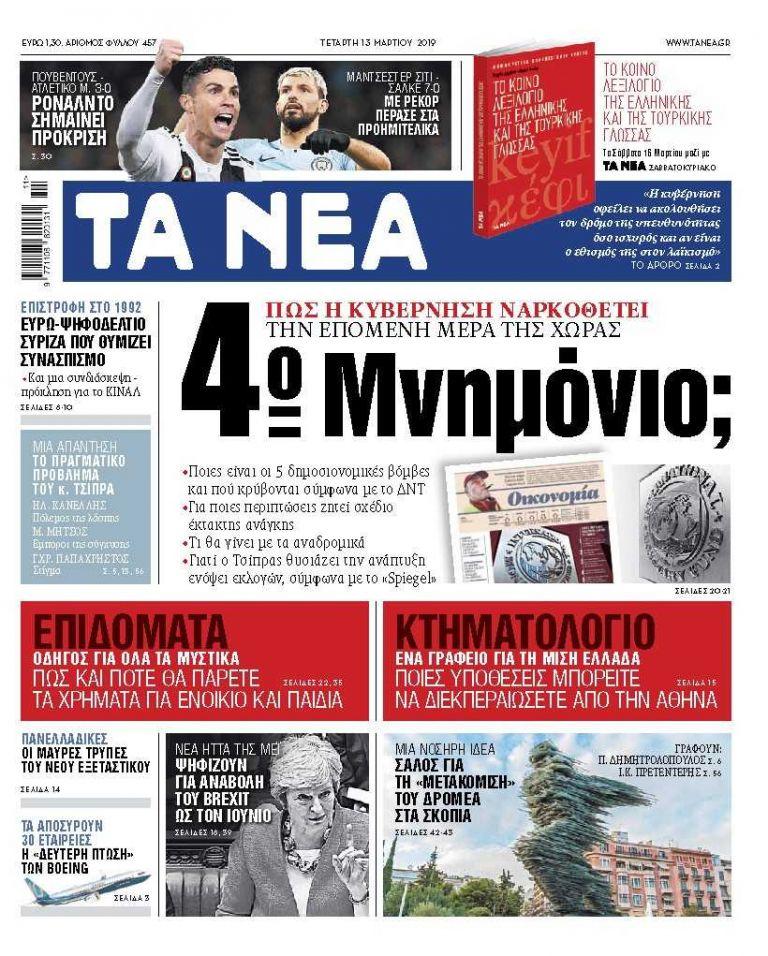 Διαβάστε στα «ΝΕΑ» της Τετάρτης: «Τέταρτο Μνημόνιο;» | tanea.gr