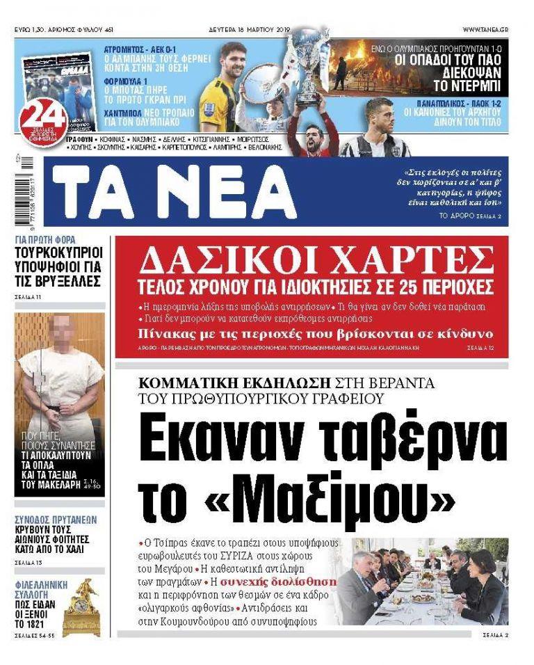 ΝΕΑ 18.03.2019 | tanea.gr