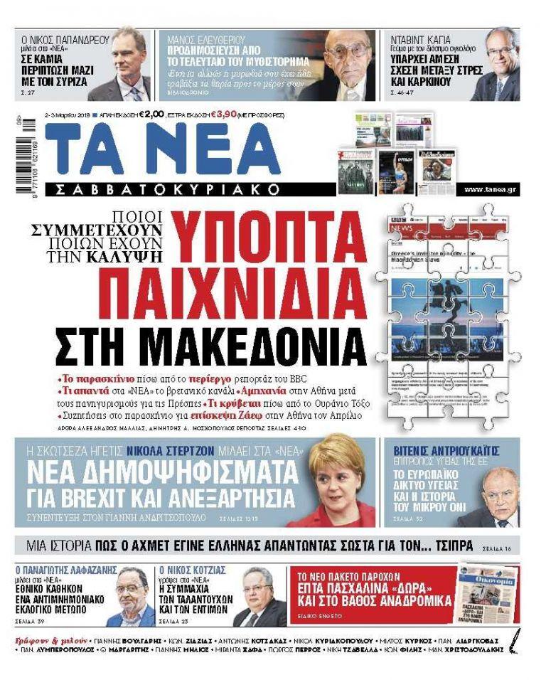 ΝΕΑ 02.03.2019 | tanea.gr