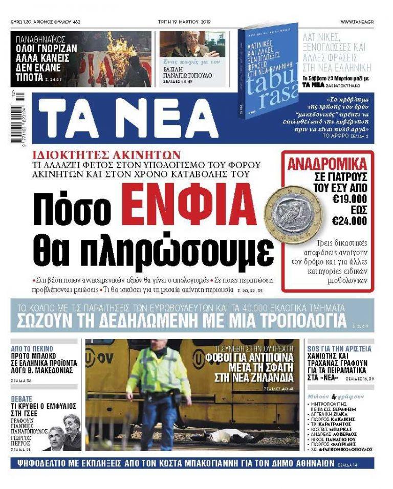 NEA 19.03.2019 | tanea.gr