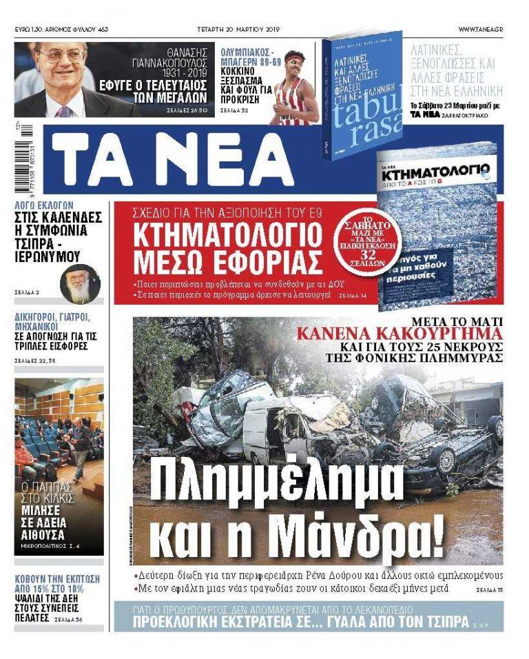 ΝΕΑ 20.03.2019 | tanea.gr