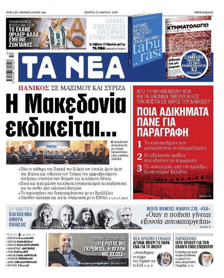 Διαβάστε στα «ΝΕΑ» της Πέμπτης: «Η Μακεδονία εκδικείται…» | tanea.gr