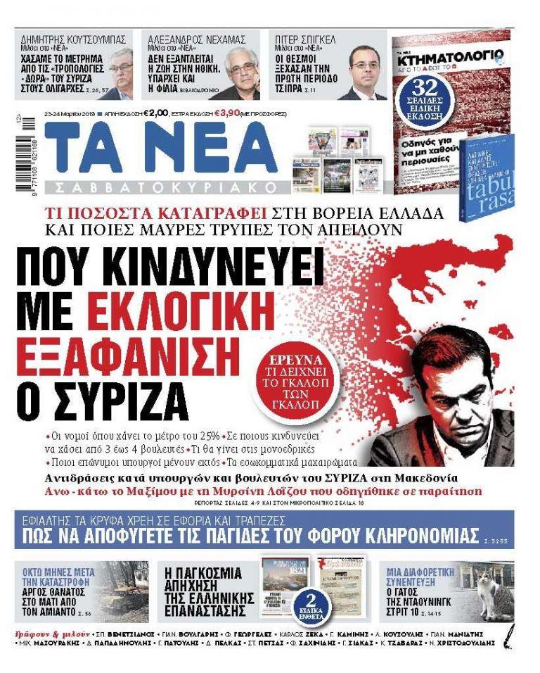 ΝΕΑ 23.03.2019 | tanea.gr