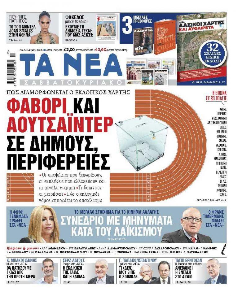 ΝΕΑ 30.03.2019 | tanea.gr
