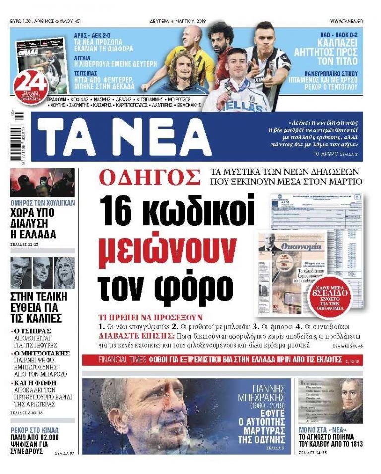 Διαβάστε στα «ΝΕΑ» της Δευτέρας: «Οι 16 κωδικοί που μειώνουν το φόρο» | tanea.gr