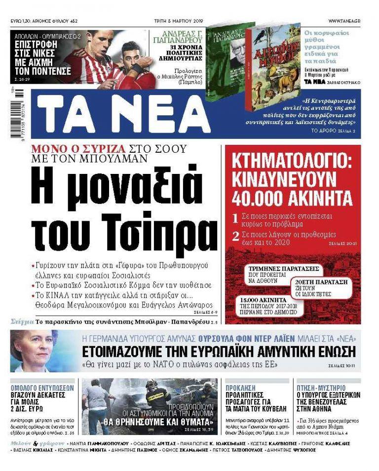 Διαβάστε στα «ΝΕΑ» της Τρίτης: «Η μοναξιά του Τσίπρα» | tanea.gr