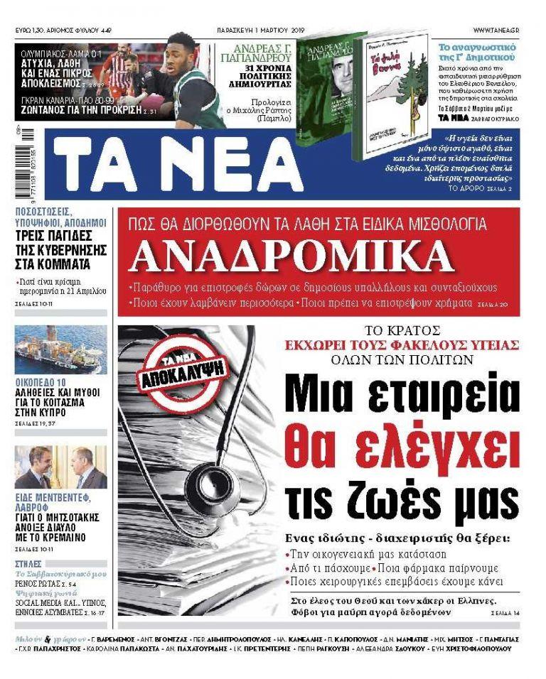 Διαβάστε στα «ΝΕΑ» της Παρασκευής: «Μια εταιρεία θα ελέγχει τις ζωές μας» | tanea.gr