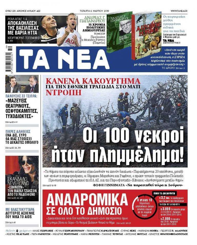 Διαβάστε στα «ΝΕΑ» της Τετάρτης: «Οι 100 νεκροί ήταν πλημμέλημα! | tanea.gr