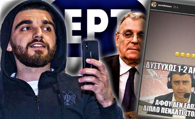 Μαζέψτε τον: Ο Γιώργος Σαββίδης στοχοποιεί σχολιαστή της ΕΡΤ που δέχθηκε επίθεση από οπαδούς του ΠΑΟΚ | tanea.gr