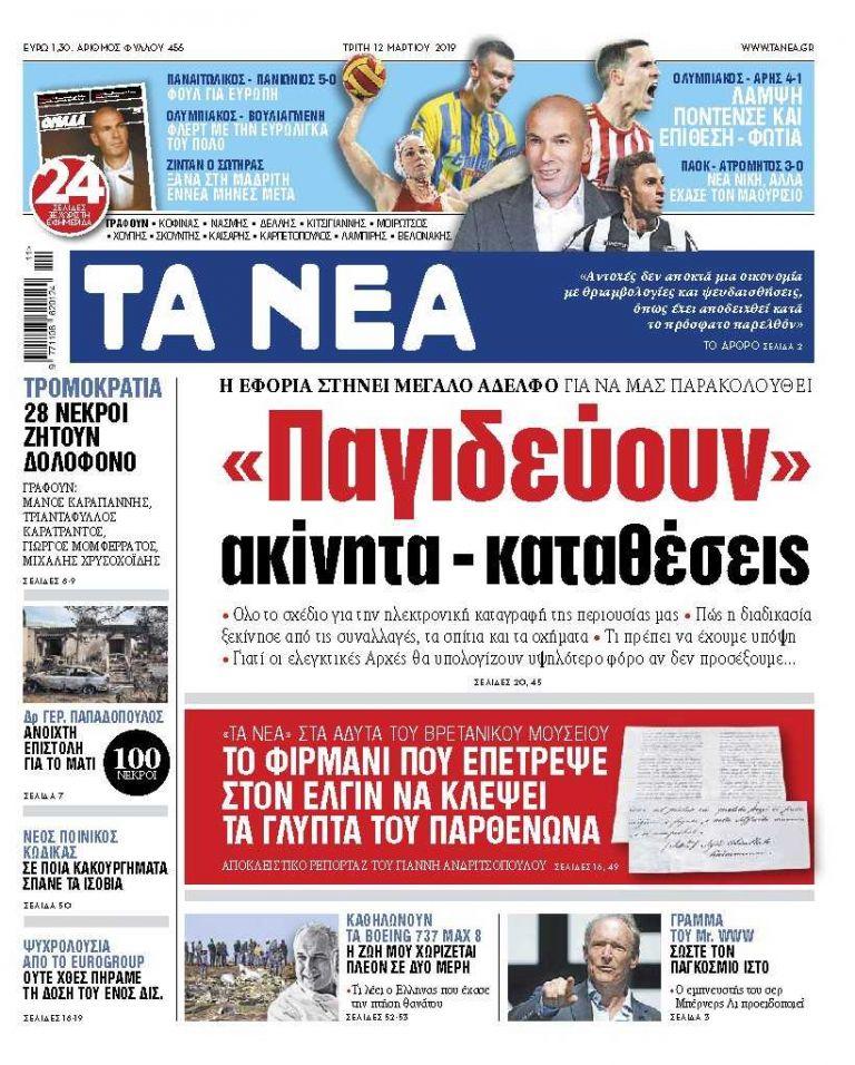 Διαβάστε στα «ΝΕΑ» που κυκλοφορούν την Τρίτη: «Παγιδεύουν» ακίνητα – καταθέσεις: Η εφορία στήνει Μεγάλο Αδελφό» | tanea.gr