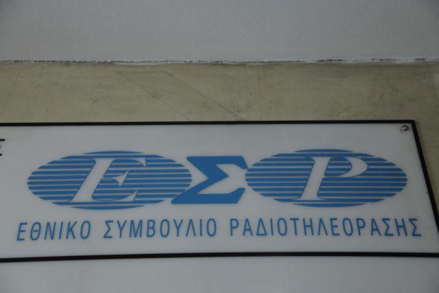 ΕΣΡ: Επταήμερο «λουκέτο» και πρόστιμο 300.000 ευρώ στο a.Epsilon | tanea.gr