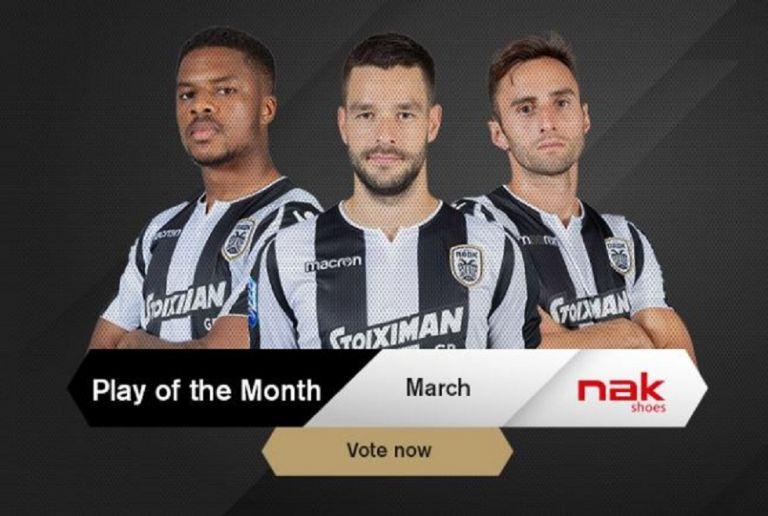 ΠΑΟΚ: Τρεις υποψήφιοι για τον τίτλο «Play of the Month Μαρτίου» | tanea.gr