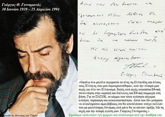 Γιώργος Γεννηματάς: 25 χρόνια από το θάνατo ενός σπουδαίου πολιτικού | tanea.gr
