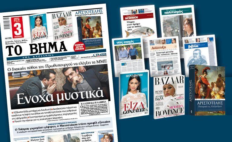 Διαβάστε στο Βήμα της Κυριακής: «Ένοχα μυστικά: Ο διακαής πόθος του Πρωθυπουργού να ελέγξει τα ΜΜΕ» | tanea.gr