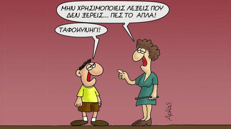 Ο Αρκάς σατιρίζει την... «τυμβωθηρία» του Τσίπρα | tanea.gr