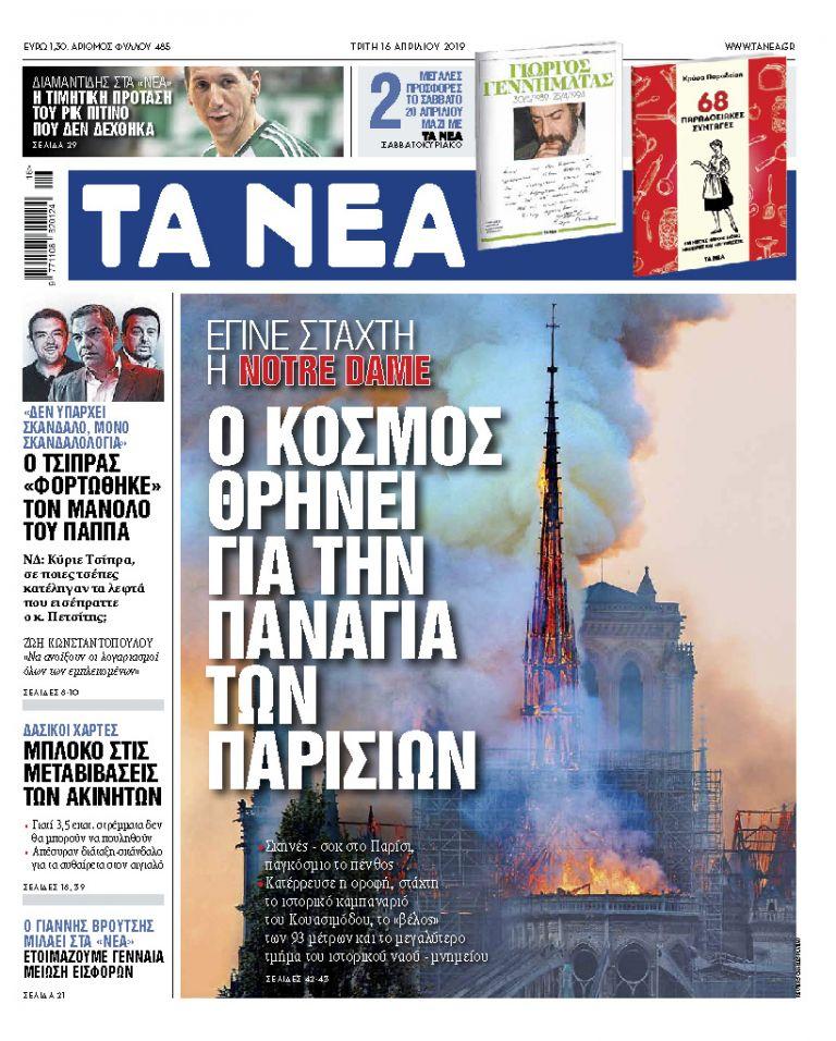 Διαβάστε στα «ΝΕΑ» της Τρίτης: «Ο κόσμος θρηνεί την Παναγία των Παρισίων» | tanea.gr