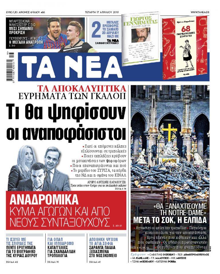 Διαβάστε στα «ΝΕΑ» της Τετάρτης: «Τι θα ψηφίσουν οι αναποφάσιστοι» | tanea.gr