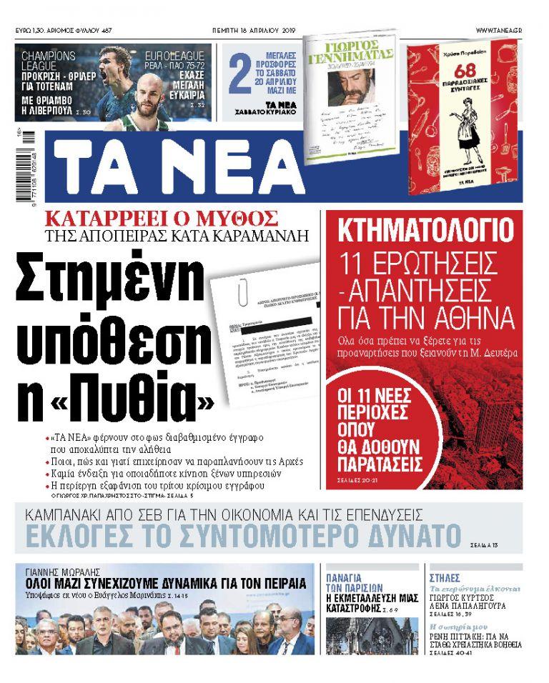 Διαβάστε στα «ΝΕΑ» της Πέμπτης: «Στημένη υπόθεση η Πυθία» | tanea.gr