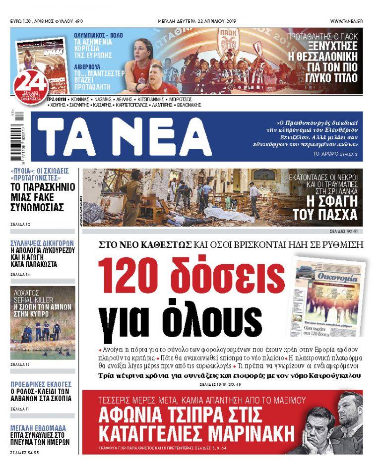 Διαβάστε στα «ΝΕΑ» της Δευτέρας: «120 δόσεις: Στο νέο καθεστώς και όσοι ήδη βρίσκονται σε ρύθμιση» | tanea.gr