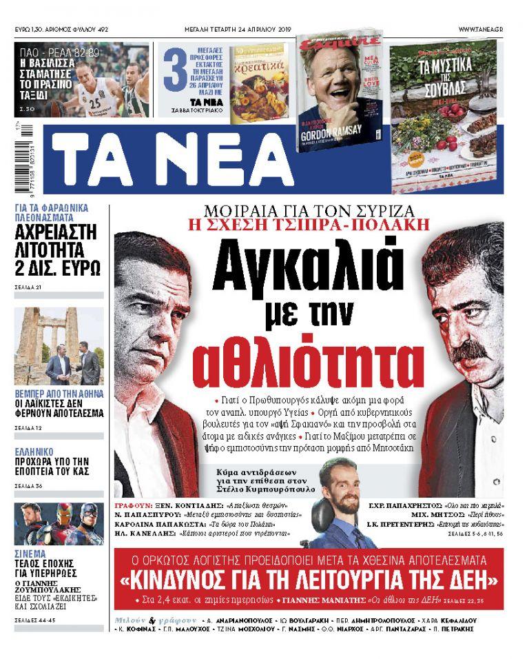 ΝΕΑ24/4/2019 | tanea.gr