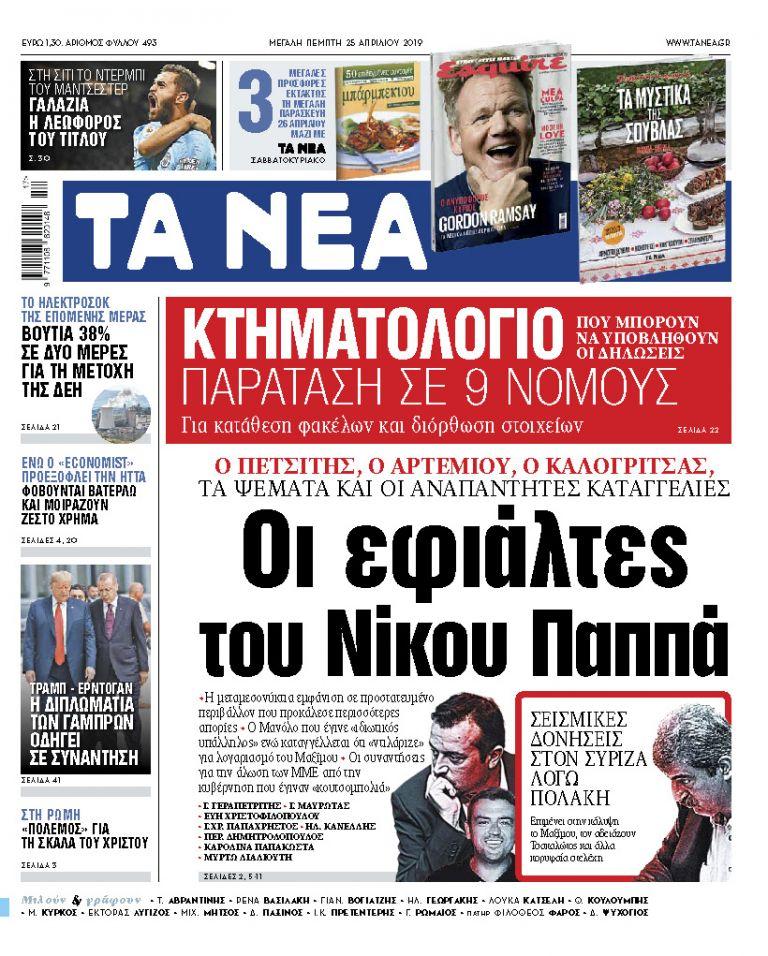 Διαβάστε στα «ΝΕΑ» της Μ. Πέμπτης: «Οι δύο εφιάλτες του Νίκου Παππά» | tanea.gr
