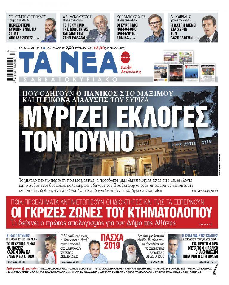Στα «Νέα Σαββατοκύριακο» εκτάκτως τη Μ. Παρασκευή: «Μυρίζει εκλογές τον Ιούνιο» | tanea.gr
