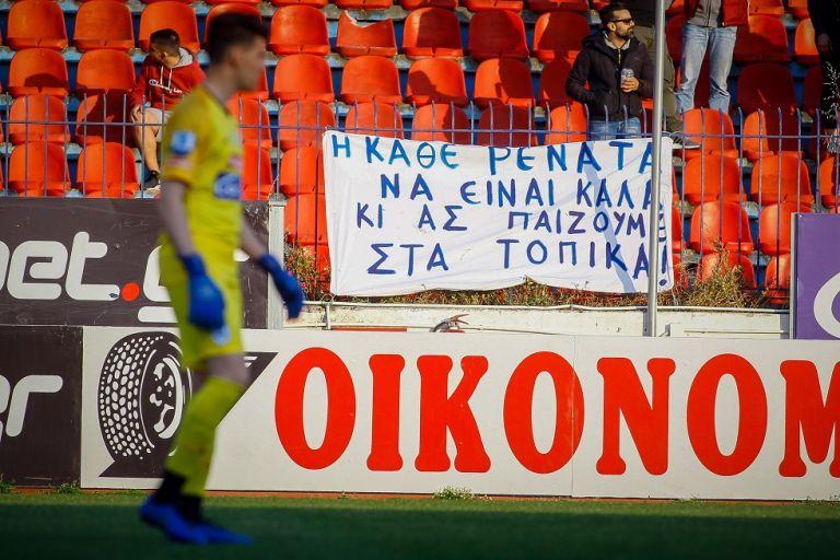 Υπέροχο πανό στη Ν. Σμύρνη: «Η κάθε Ρενάτα να είναι καλά κι ας παίζουμε στα τοπικά» (pic) | tanea.gr