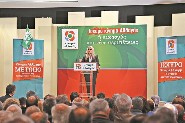 Ευρωψηφοδέλτιο ενότητας – Διπλό μήνυμα σε ΝΔ και ΣΥΡΙΖΑ   tanea.gr