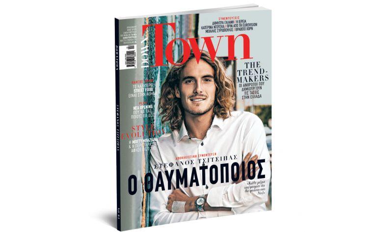 Down Town: Το πρώτο τεύχος κυκλοφορεί ξανά στα περίπτερα   tanea.gr