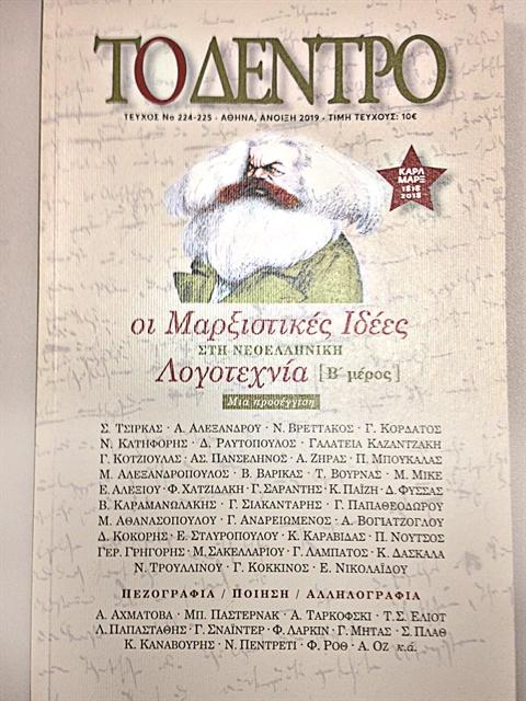 Μαρξισμός και γραφή | tanea.gr