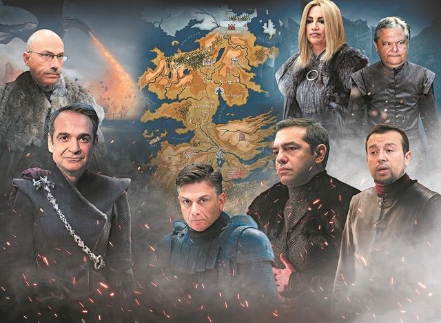 Game of Thrones α λα ελληνικά - Οι έλληνες πολιτικοί πρωταγωνιστές της δημοφιλούς σειράς   tanea.gr