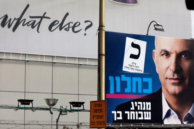 Ισραήλ: Άνοιξαν οι κάλπες για τις πρόωρες βουλευτικές εκλογές | tanea.gr