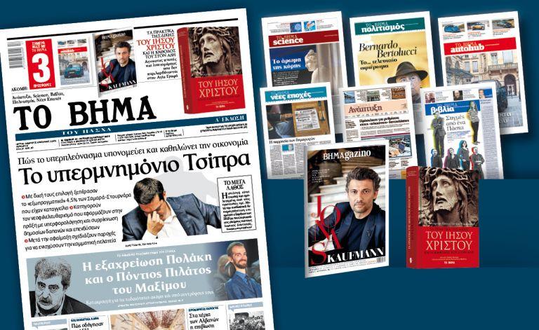 Διαβάστε στο «Βήμα της Κυριακής» που κυκλοφορεί εκτάκτως το Μ. Σάββατο   tanea.gr