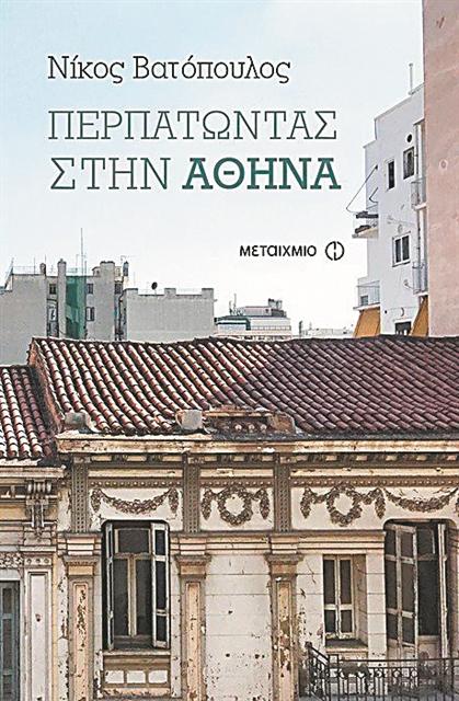 Οι στοχαστικοί περίπατοι του Νίκου Βατόπουλου | tanea.gr