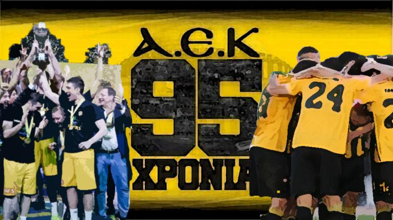 AEK: Είναι 95, στα καλύτερα της… | tanea.gr